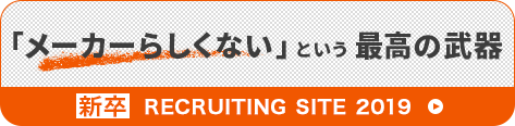 RECRUITING SITE 2019